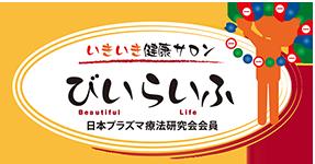 びいえるくらぶ Logo